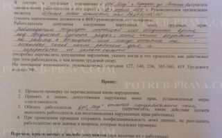 Трудовая инспекция краснодара — горячая линия для граждан