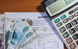 Перерасчет коммунальных услуг за время отсутствия