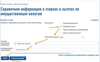 Земельный налог для пенсионеров в 2020 году в россии