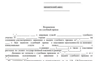 Образец заявления об отмене судебного приказа по жкх