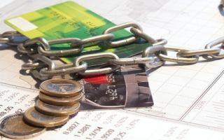 Могут ли приставы арестовать кредитную карту?