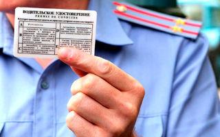 Все, что нужно знать о замене просроченного водительского удостоверения