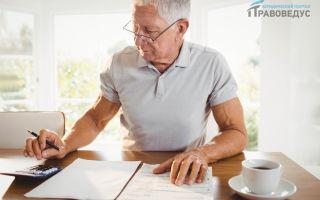 Имеет ли право пенсионер на налоговый вычет при покупке квартиры?