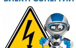 Могут ли отключить электроэнергию за неуплату без решения суда?
