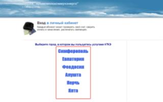 Задолженность в крымэнерго: узнать по лицевому счету, проверка абонента, задолженность крымтеплокоммунэнерго, официальный сайт в ялте, симферополе