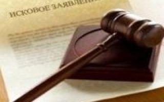 Как составить исковое заявление: примеры и образцы заявлений в суд 2020 года