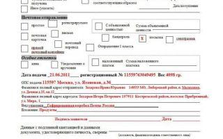 Как написать жалобу на почту россии и куда подавать ее?