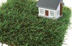 Земля в собственности, а дом — нет, как правильно оформить?