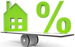 Как вернуть 13 процентов от покупки квартиры по ипотеке?