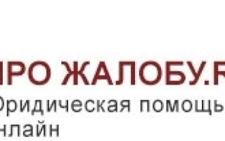 Образец ответа на представление прокуратуры об устранении нарушений