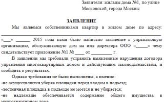 Куда жаловаться на управляющую компанию в московской области?
