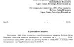 Гарантийное письмо: образцы писем 2020 года об оплате и выполнении работ