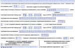 Образец заполнения заявления о зачете суммы излишне уплаченного налога