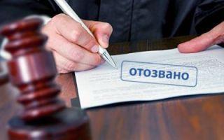 Как отозвать исполнительный лист из службы судебных приставов?