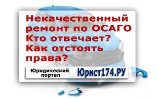 Что делать, если плохо сделали кузовной ремонт авто?