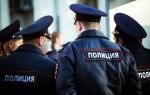 Жалоба на действия и бездействие сотрудников полиции в прокуратуру