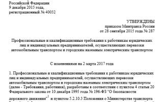 Приказ 287 минтранса рф с последними изменениями в 2020 году