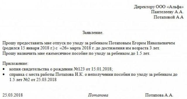 Заявление на отпуск до 3 лет ребенку и его подача