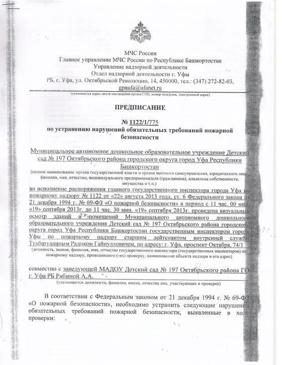 Жалоба на МЧС России и способы ее подачи в госорган