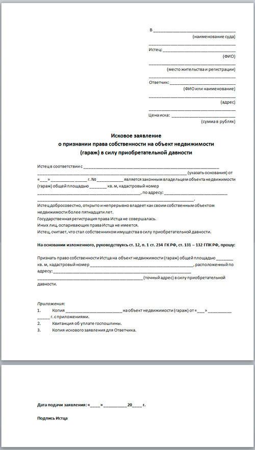 Образцы исковых заявлений о признании права собственности на гараж