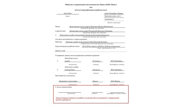 Увольнение за прогул: пошаговая процедура-схема с образцами документов