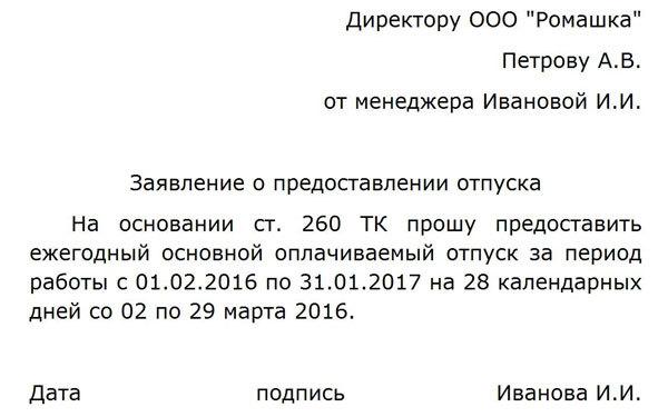 Неотгуленный отпуск: как регламентируется ТК РФ?