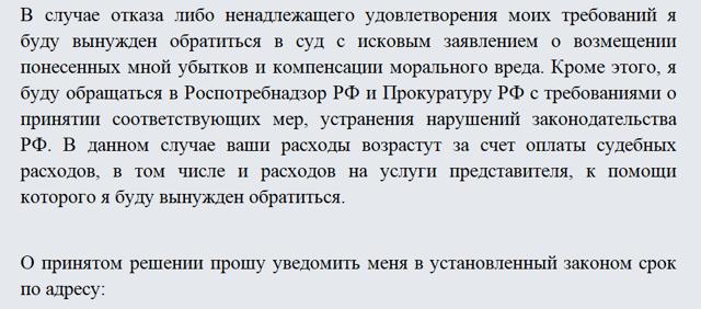 Образец жалобы в Ростуризм на туроператора и порядок ее подачи
