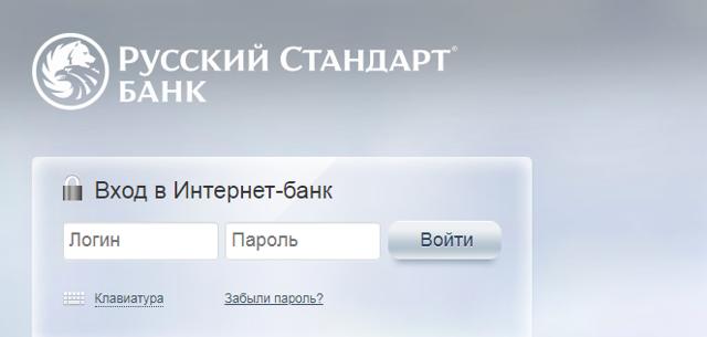 Русский Стандарт: узнать задолженность по кредиту онлайн