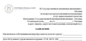 Жалоба в Жилищную инспекцию на ТСЖ и ее подача
