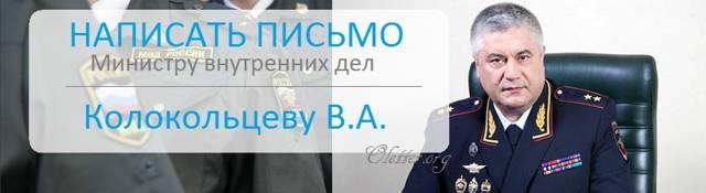 Образец жалобы министру МВД России Колокольцеву