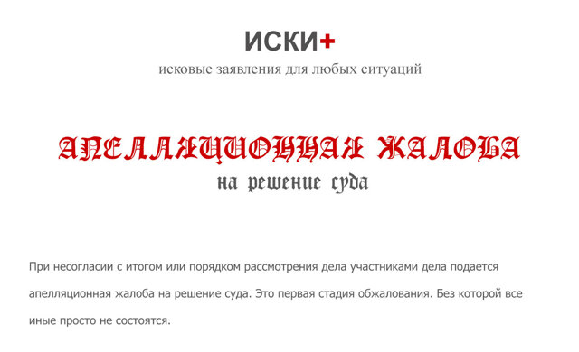 Жалоба на решение районного суда по гражданскому делу (образец)