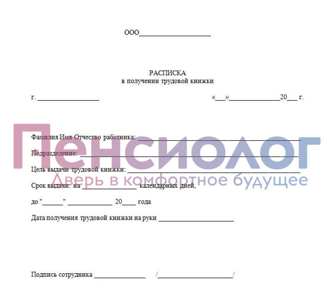 Образец расписки о получении трудовой книжки на руки