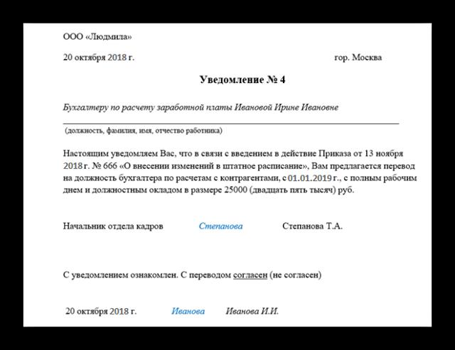 Заявление о переводе на другую должность: образцы и нюансы