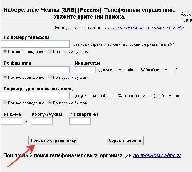 Найти человека по фамилии, имени, отчеству бесплатно через интернет без регистрации