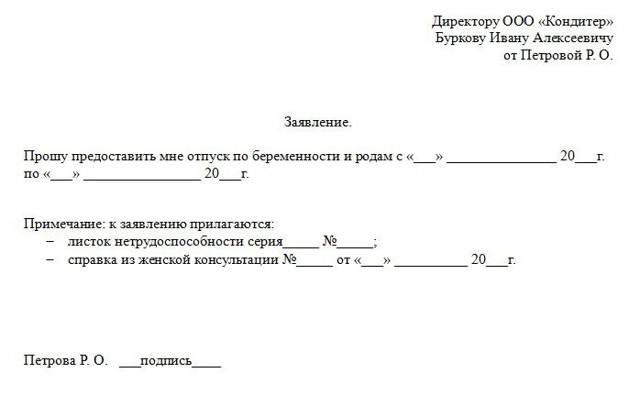 Заявление на декретный отпуск и его подача работодателю