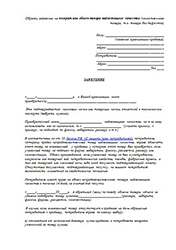 Образец заявления на возврат товара от покупателя