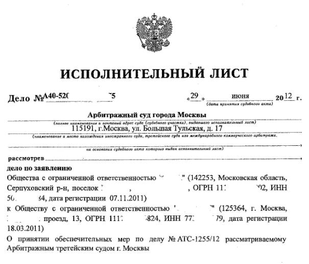 Исполнительный лист - что означает этот документ?