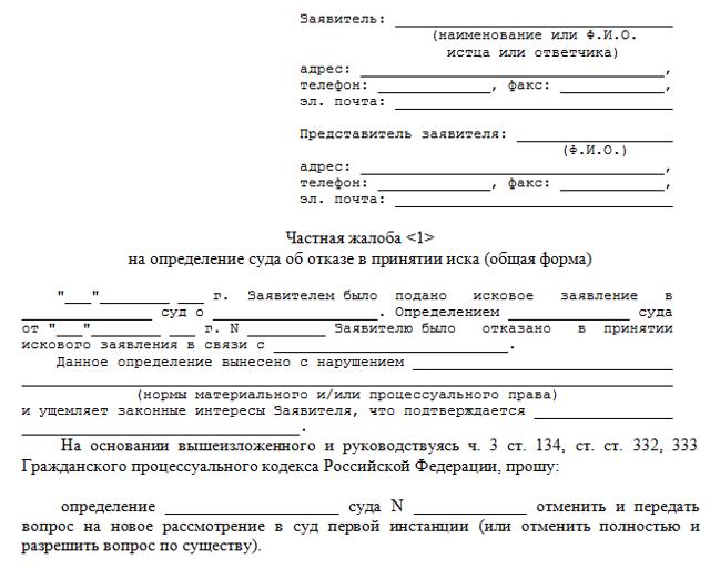 Образец частной жалобы на определение суда по КАС РФ