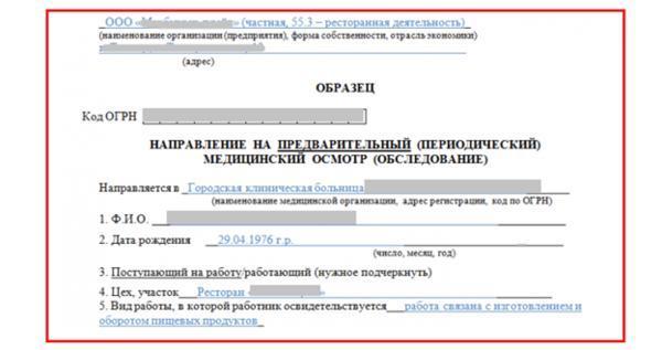 Порядок приема на работу и оформление по ТК РФ
