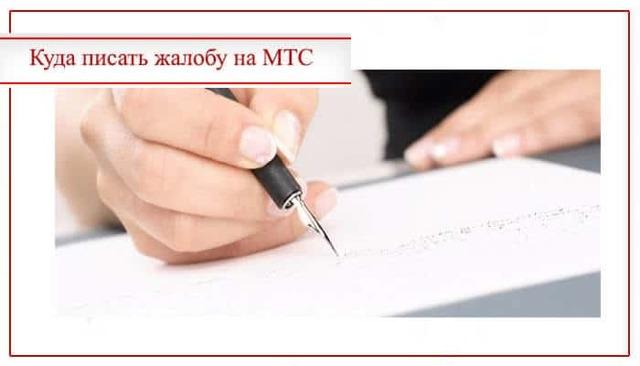 Как написать жалобу на МТС правильно и подать ее?