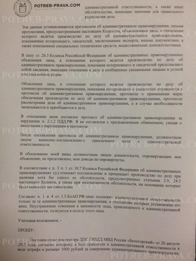 Образец жалобы на действия сотрудников ГИБДД и ее подача