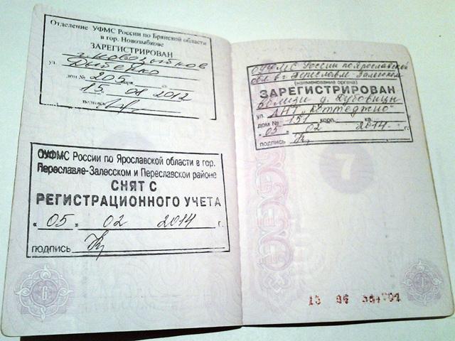 Сколько можно жить без прописки на территории РФ