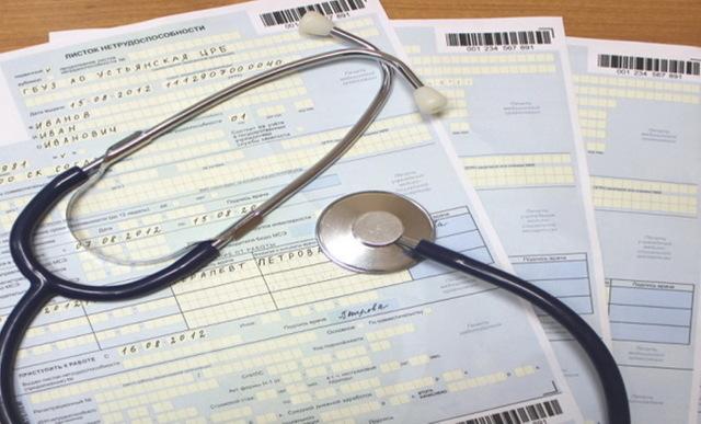 Как происходит оплата больничного после сокращения или во время него?