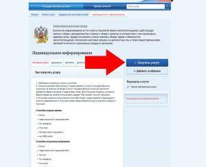 Как узнать систему налогообложения ИП и ООО по ИНН: на сайте налоговой, через Госуслуги?