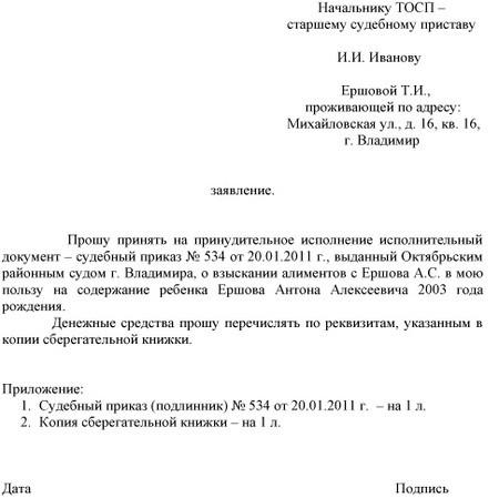 Заявление в ФССП о принятии исполнительного листа к исполнению