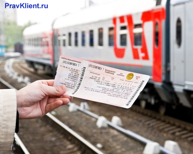 Как вернуть билет РЖД, купленный через интернет?