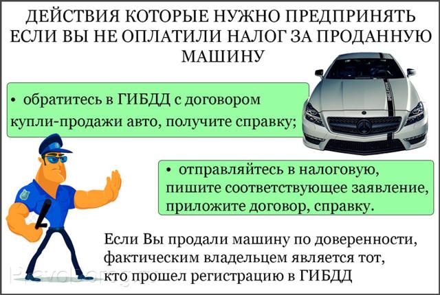 Что делать, если машина продана, а новый владелец не поставил ее на учет?