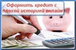 Как взять кредит через кредитного брокера и не попасть на деньги?