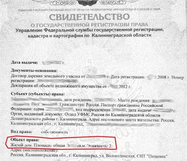 Прописка на даче: закон и порядок действий для граждан РФ