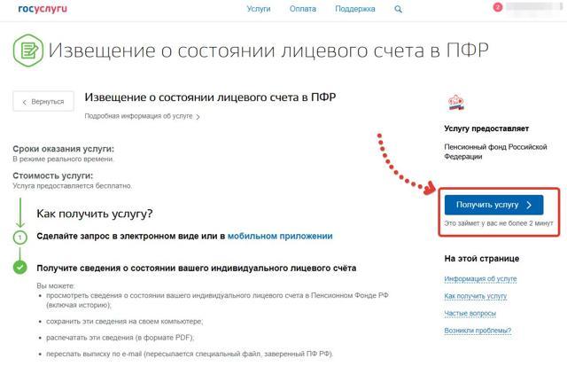 Как узнать отчисления в Пенсионный Фонд России?